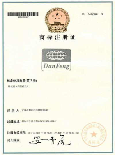 丹峰铆接机商标注册证书