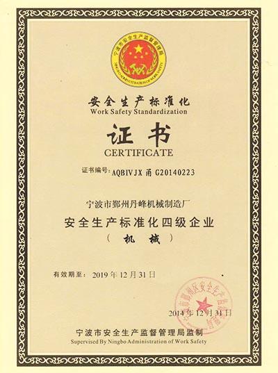 安全生产标准化四级企业证书