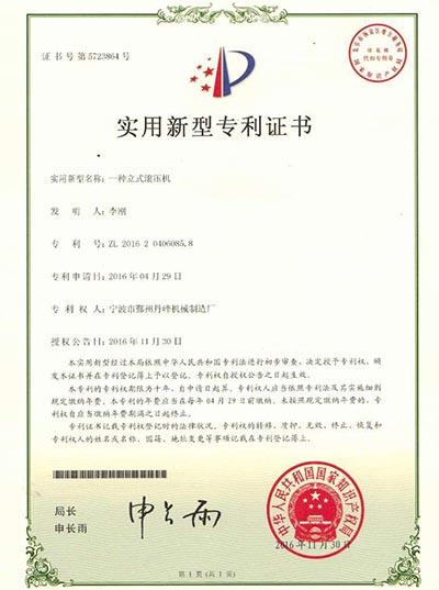 立式滚压机实用新型专利证书