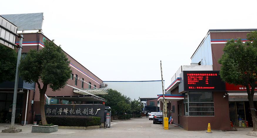 宁波市鄞州丹峰机械制造厂